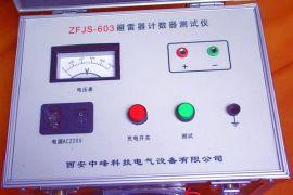 西安中峰ZFJS-II避雷器计数器测试仪
