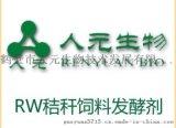 RW秸秆饲料发酵剂鹤壁人元生物