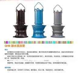 辽宁混流泵|潜水混流泵厂家