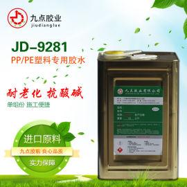 什么胶水可以粘PP塑料? 高强度PP塑料胶水