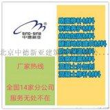 JS水泥基渗透结晶型防水剂厂家