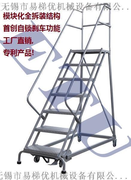 ETU易梯优 美式重型钢梯 工业扶梯 重型移动钢梯 带有自锁刹车
