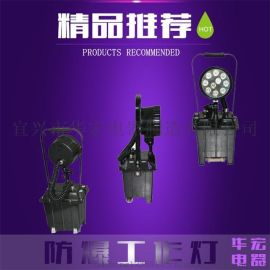 防爆LED大功率探照灯HBD330