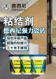 广州瓷砖背涂胶水性瓷砖胶直销哪家比较好