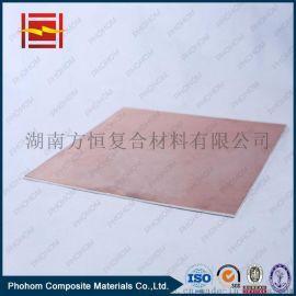 【方恒】超薄铜-铝复合板 **复合材料 厂家定制