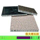 廠家直銷氟碳漆蜂窩鋁單板 吸音隔熱蜂窩芯鋁合金板