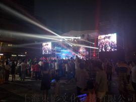上海公司集团年会庆典晚会活动节目演出LED大屏灯光音响