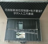 油罐车油品测量便携式电子丁字尺 控制器数字化无线监测
