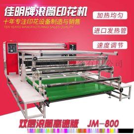 宸淘佳明JM-800*1900做货稳定滚筒印花机
