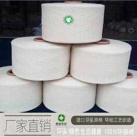 100%有机棉棉纱GOTS认证40支印度纯棉纱线