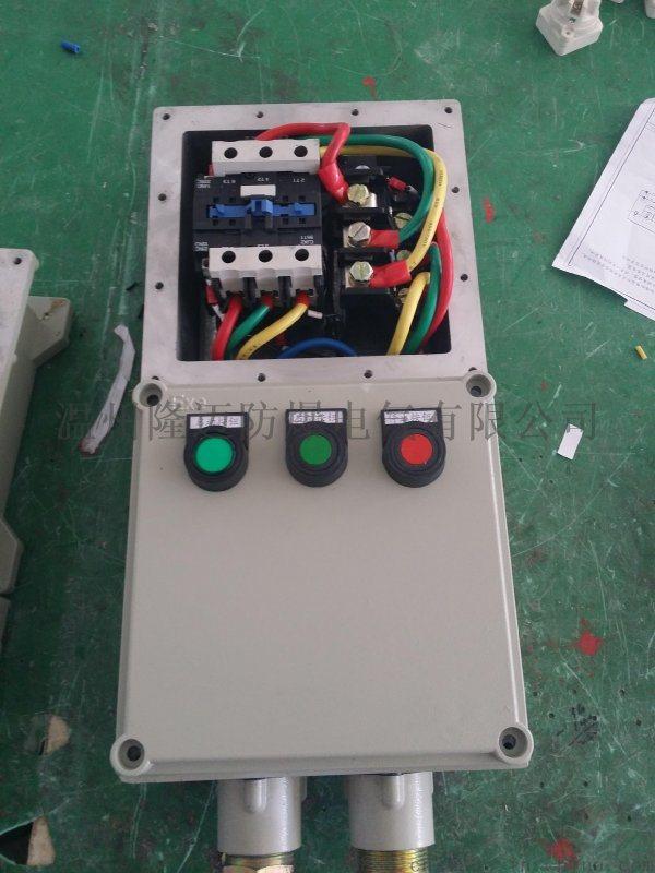 挂式防爆电磁起动器(一用一备)