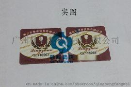 不干胶标签 防伪标签制作 防伪码印制