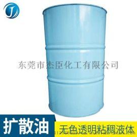 jc-2201杰臣扩散油分散剂扩散油 无色无味颜料分散剂 透明油性分散剂