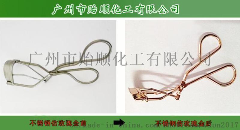 贻顺Q/YS.905-2金属仿玫瑰金水操作简单,环保化学镀仿金液装饰性好