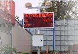 西安扬尘在线检测系统13659259282