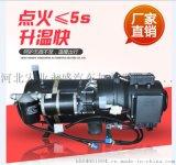 宏業永盛YJP-Q30/2G,客車預熱,可配散熱器