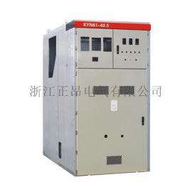 KYN61-40.5(Z)型铠装移开式开关柜 高压