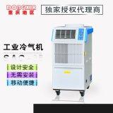 移動冷氣機SAC35傳送帶流水線產品降溫崗位冷氣機