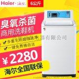 海尔投币洗鞋机 自助洗鞋机 手机支付洗鞋机