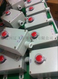 LA53-2防爆控制按钮开关