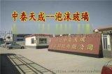 中泰天成泡沫玻璃锅炉保温生产厂家