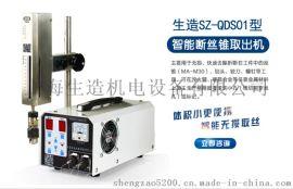 SZ-QDS01智能断丝锥取出机