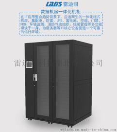 武漢雷迪司一體化機櫃數據中心櫃式機房解決方案雙機櫃