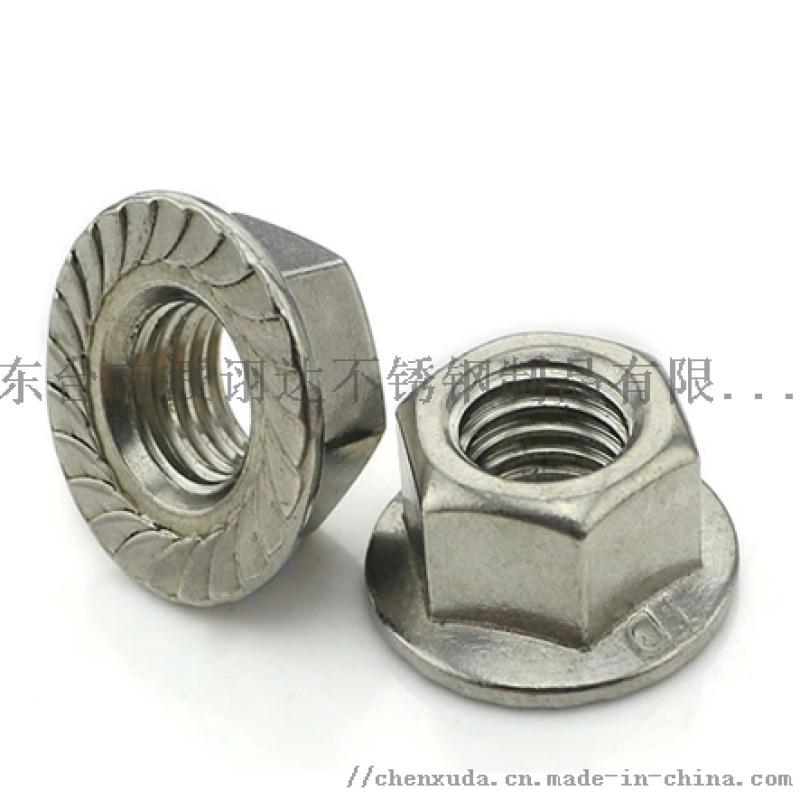 不锈钢法兰螺母带齿螺母六角防滑带垫