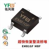 EMB1GF MBF 1A贴片超快恢复整流桥堆印字EMB1GF 佑风微品牌