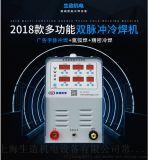 宁波广告字冷焊机/多功能双脉冲冷焊机
