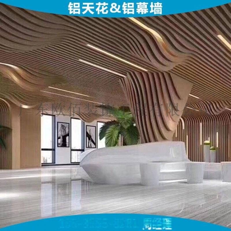 铝板定制吊顶造型波浪形天花格栅 惠州欧佰装饰波浪形天花格栅