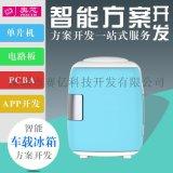 迷你車載冰箱方案學生宿舍家用小冰箱芯片控制板開發