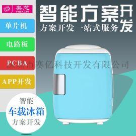 迷你车载冰箱方案学生宿舍家用小冰箱芯片控制板开发