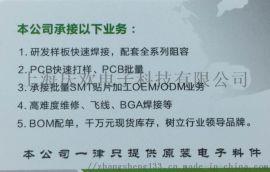 上海贴片加工BGA焊接手工焊接工厂报价