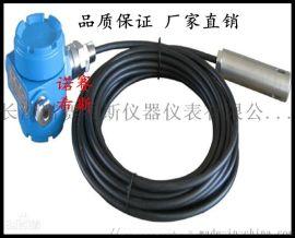 低价出售投入式液位变送器 测量水深的传感器