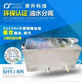 荣升304不锈钢隔油池10吨每小时处理量1台起批