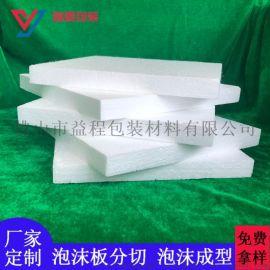 泡沫板厂家 防震泡沫板定制 保利龙泡沫包装材料