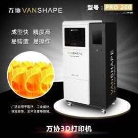 万协pro200高精度大尺寸dlp光固化3d打印机