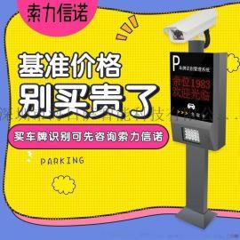 索力信诺 小区车辆车牌自动识别收费系统