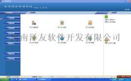 泽友软件  医院人力资源管理系统