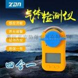 氣體檢測儀 CD4攜帶型多參數測定器 廠家直銷