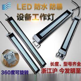 机床灯具 led机床灯 照明灯 防水油防爆灯