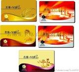 供應雲南各類IC卡,ID卡,國產IC卡,進口IC卡