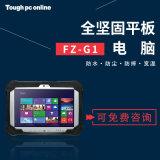 Panasonic松下FZ-G1三防堅固平板電腦