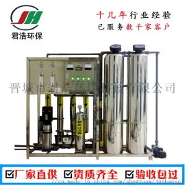 JH1-100t/h反渗透设备 反渗透净水设备