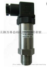 上海万奉森弗通用型压力变送器