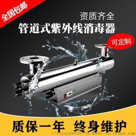UV紫外线消毒器 管道式 304不锈钢紫外线杀菌器