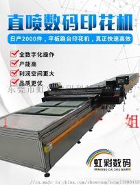 厂家直销数码直喷印花机,t桖纯棉数码印花机