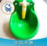 羊饮水器,山羊自动饮水碗