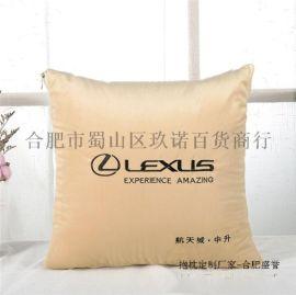合肥抱枕定制印LOGO【免费设计】合肥抱枕定做厂家